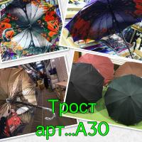 Зонты,веера