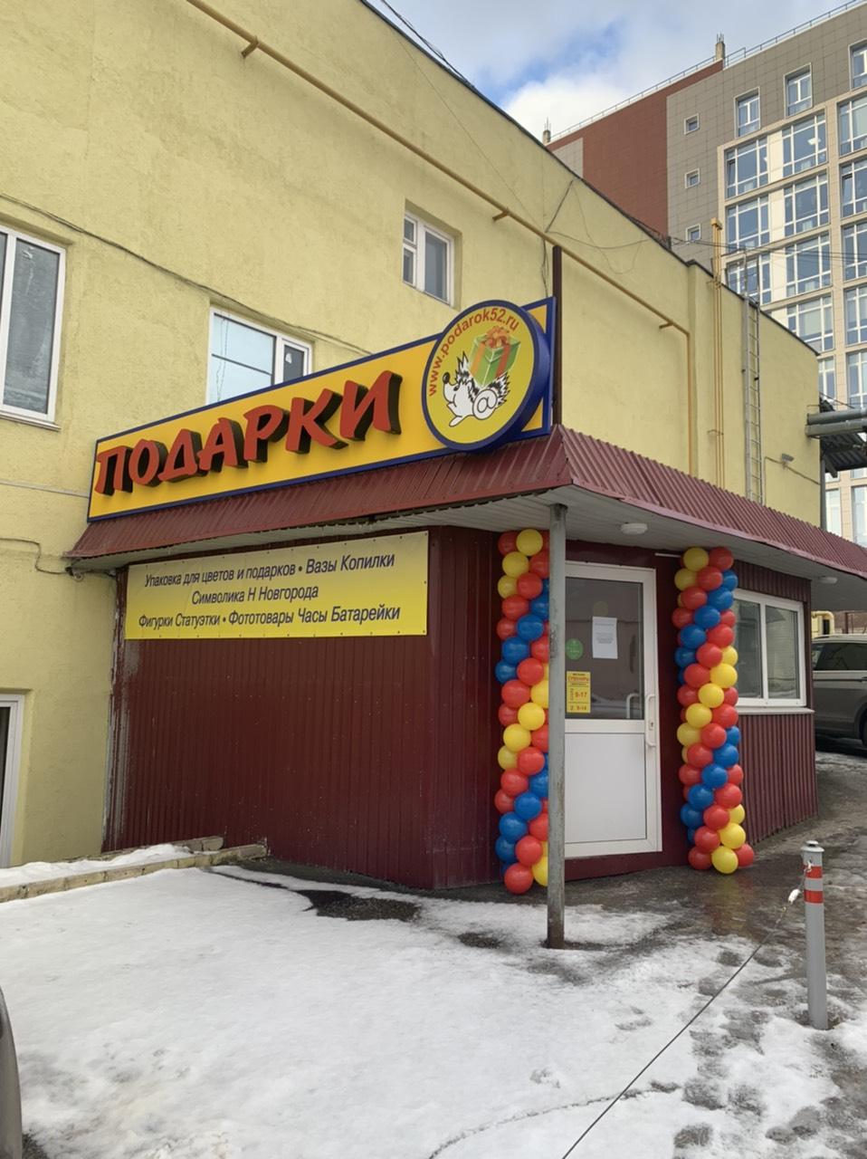 Открытие нового магазина
