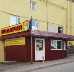 Магазин склад на Бекетова