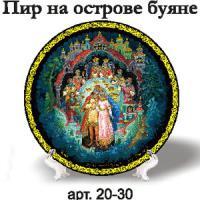 20-30 Тарелочка Палех