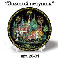 20-31 Тарелочка Палех