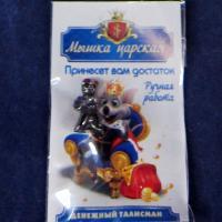 30083 Мышь кошельк.на Царской монете олово