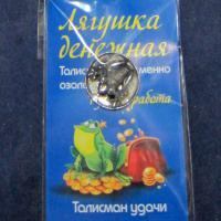 30115 Лягушка кошельковая на 10коп олово
