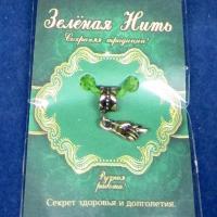 30123-27 Нить зеленая Кукиш маленький