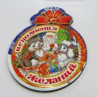 Магнит новогодний однослойный НГ18-М1-Б15