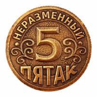 Монета МШ-27