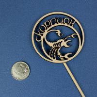Тп 20-02-0000 Топпер Скорпион №2 7*7см