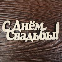 """Тсв11-01-0000 Топпер """"Свадебный"""" """"С Днём свадьбы!"""""""
