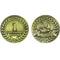 200BR-S-opp Монета Счастливый рублик, D 4см