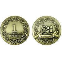 200BR-Z-opp Монета Рублик на счастье, D 4см