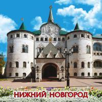 02-4-76-13(10) Магнит мет Н. Новгород Банк