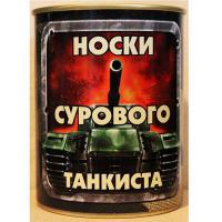 """Носки в банке """"Сурового танкиста"""""""