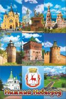 02-76-К9-1(10) Магнит Н. Новгород Коллаж №1
