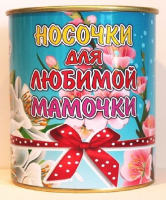 Носочки в банке женские «для Любимой мамочки» 9,5 см х 7,8 см.