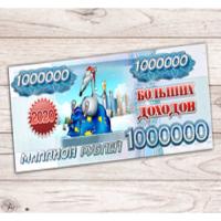 Магнит купюра (нг) «Больших доходов» 4,5х10см. (винил).