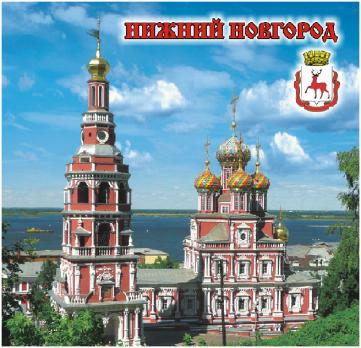 02-4-76-4 (10) Магнит Нижний Новгород