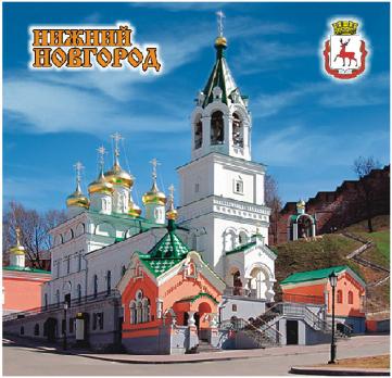 02-76 (10) Магнит Нижний Новгород