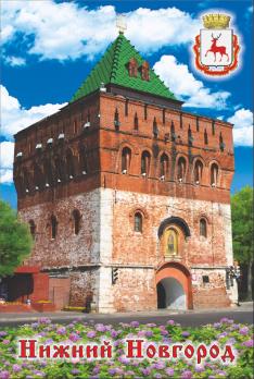 02-76-1 (10) Магнит Нижний Новгород