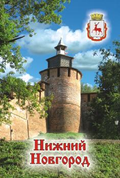 02-76-4 (10) Магнит Нижний Новгород