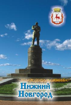 02-76-5 (10) Магнит Нижний Новгород
