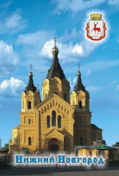 02-76-7 (10) Магнит Нижний Новгород