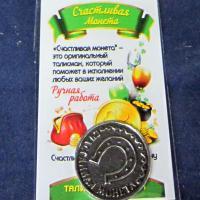 20014 Монета Счастливая Клевер олово