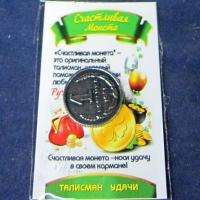 20015 Монета Счастливая 1 Копейка