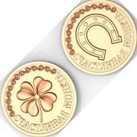 Монета М-08  Счастливая монета