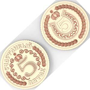 Монета М-09  Счастливый пятак
