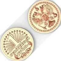 Монета М-11 Счастливый рубль