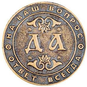 Монета М-15 Да-нет Вариант 3