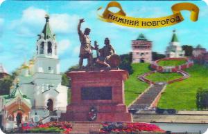 028-76K-5 (10) Магнит Нижний Новгород