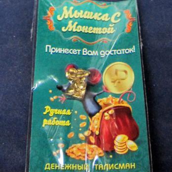 30074 Мышь кошельк.с монетой золото