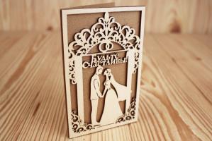ОпдФ21-00-0017 Открытка свадебная