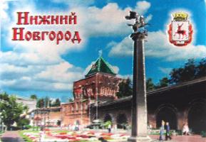 025-6-76-2 (10) Магнит Нижний Новгород