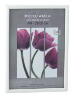 Фоторамка  Светосила Радуга 21x30 Белый, со стеклом