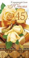 Открытка 0207.591 В прекрасный День Юбилея 45